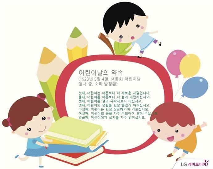 소파 방정환, 어린이날의 약속