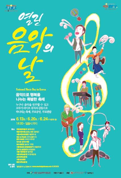 열린음악의날 포스터