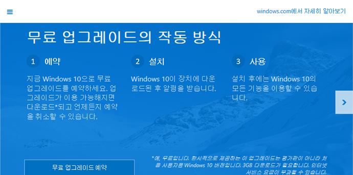 윈도우10 업그레이드 안내문ⓒMS