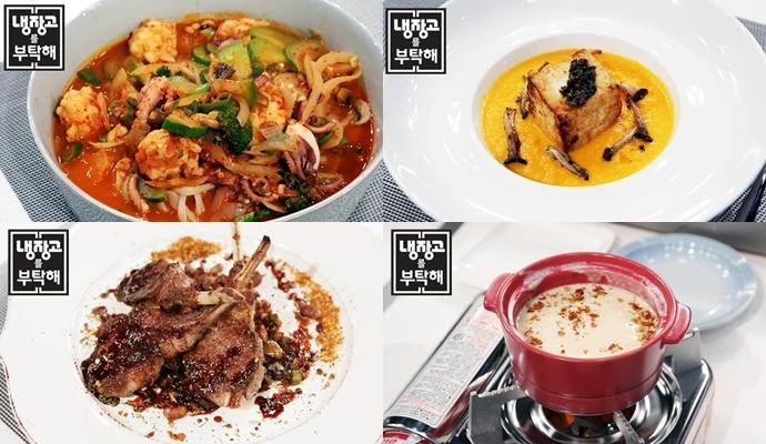 JTBC 의 다양한 요리들 ⓒtvN 홈페이지