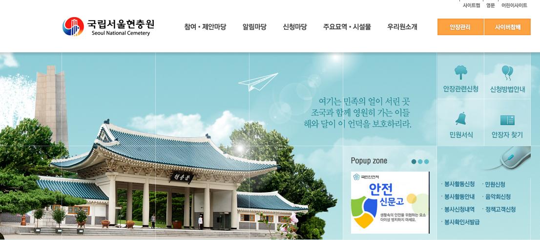 국립서울현충원 홈페이지