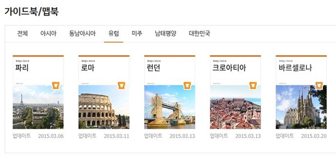 여행 사이트 '투어팁스'에서 제공하는 가이드북ⓒ투어팁스 홈페이지