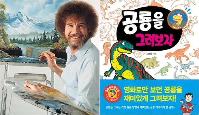 추억의 미술선생님 밥 로스와 이충원 아저씨의 그림책(왼쪽부터)ⓒhaiden goggin, flickr.com, 진선아이