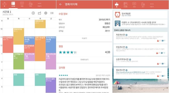 강의시간표, 강의 평가, 정보 공유 앱 '에브리타임'ⓒ에브리타임팀