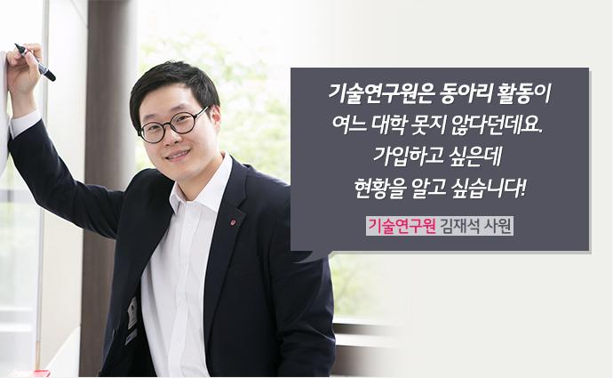 김재석 사원