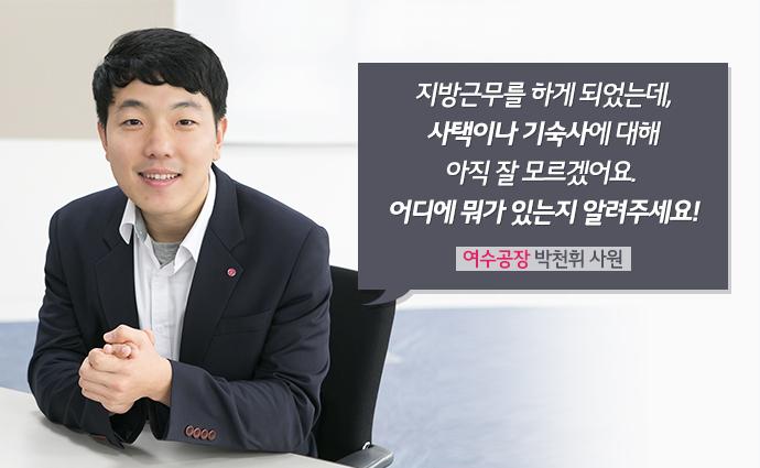 박천휘 사원