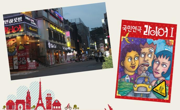 왼쪽엔 해가 진 대학로의 전경, 오른쪽은 연극 라이어 포스터