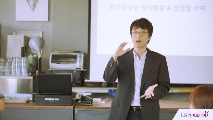 LG화학 홍보팀장님