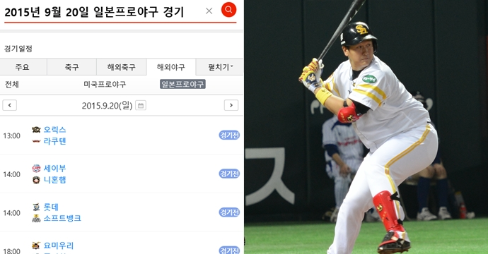 (왼쪽부터)ⓒ네이트 스포츠 화면 캡쳐, wikimedia