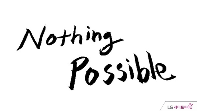 nothing possible 캘리그래피