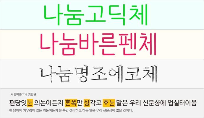 네이버에서 제작한 여러 나눔글꼴ⓒ네이버 한글한글 아름답게 캠페인 홈페이지