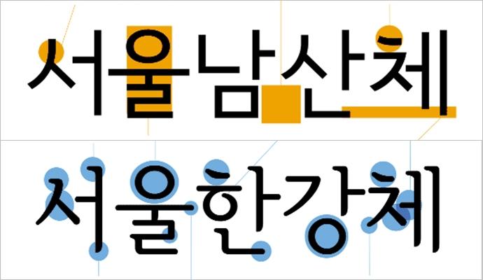 서울남산체와 서울한강체ⓒ서울시 홈페이지