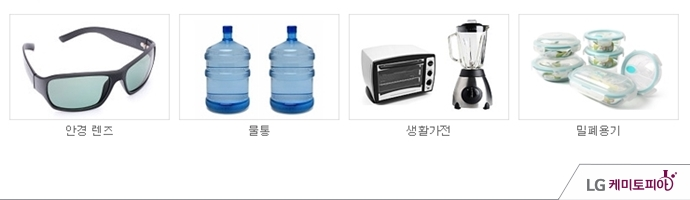 폴리카보네이트 소재로 만든 제품들, 설글라스 렌즈, 정수기 물통, 믹서기, 밀폐용기