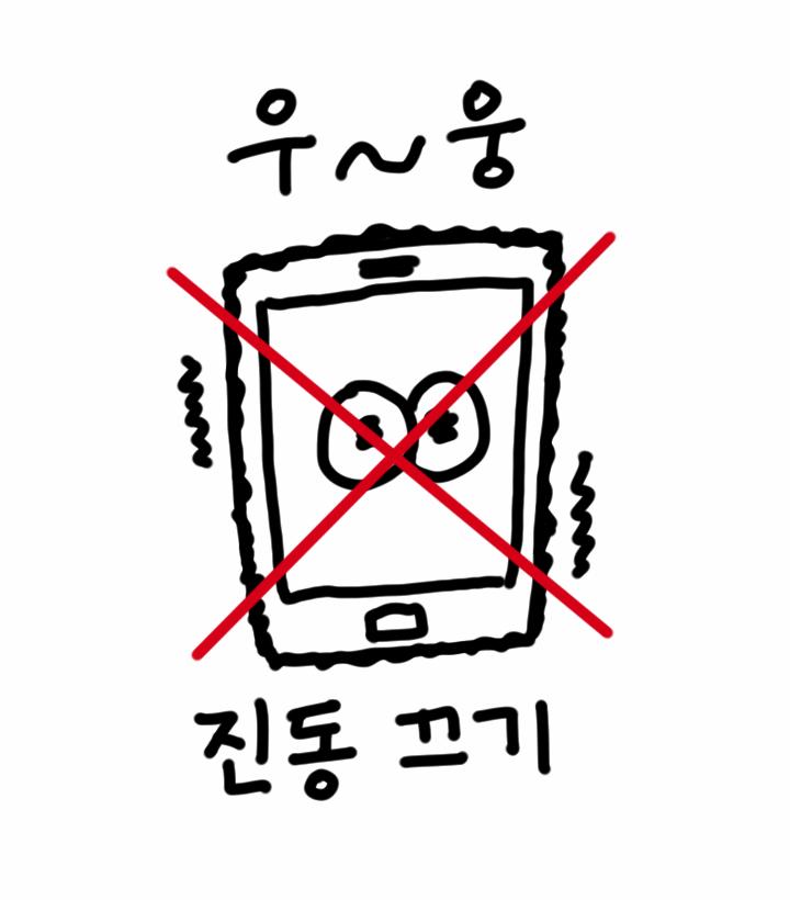 스마트폰 진동 금지