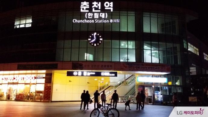 춘천역. 시계가 오후 8시를 가리키고 있다.