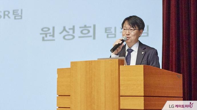 인사말을 하는 사회공헌활동 담당 CSR팀장