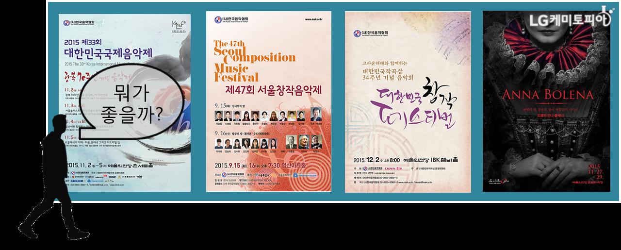 ⓒ(좌측부터 이미지 3장) 한국음악협회 공식 홈페이지, (가장 우측)오페라 안나 볼레나 공식 홈페이지