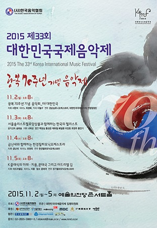 2015 제 33회 대한민국국제음악제 공식 포스터