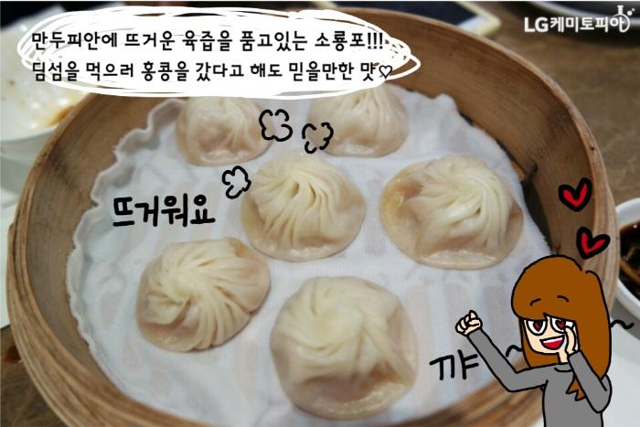 소룡포 사진_ 만두피 안에 뜨거운 육즙을 품고 있는 소룡포! 딤섬을 먹으러 홍콩을 갔다고 해도 믿을만한 맛. 뜨거워요~