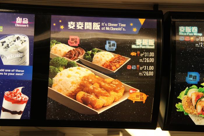 홍콩 맥도날드의 디너매뉴인 라이스 펀 보울 광고판 사진, 그릇 안에 볶은밥과 여러 소스의 고기들이 놓여져 있다.
