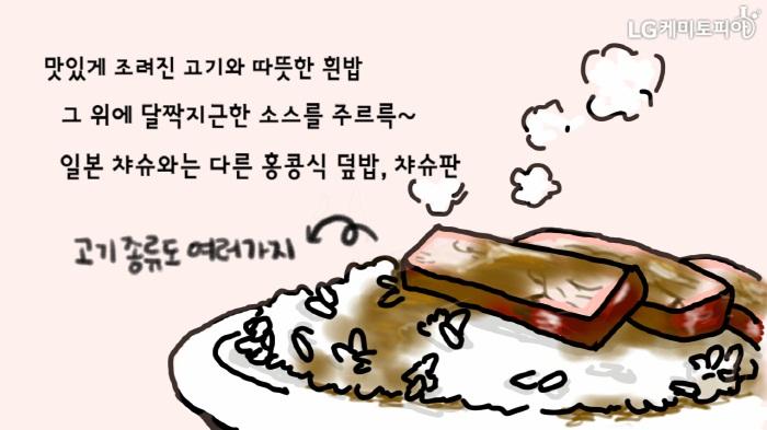 챠슈판 그림_맛있게 조려진 고기와 따뜻한 흰밥, 그 위에 달짝지근한 소스를 주르륵~ 일본 챠슈와는 다른 홍콩식 덮밥, 챠슈판. 고기 종류도 여러가지!