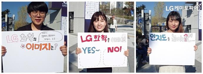 대학생 에디터들이 들고 있는 각 피켓의 문구- LG화학의 이미지는? LG화학을 아시나요? 인지도를 높이려면...