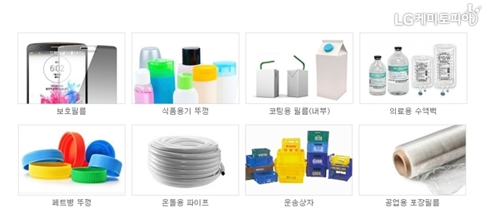 (위부터) LDPE 원료의 보호필름, 식품용기 뚜껑, 코팅용 필름(내부), 의료용 수액백/ HDPE 원료의 페트병 뚜껑, 온돌용 파이프, 운송상자, 공업용 포장필름