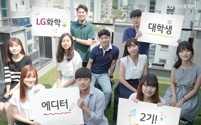 대학생 에디터 2기 단체사진