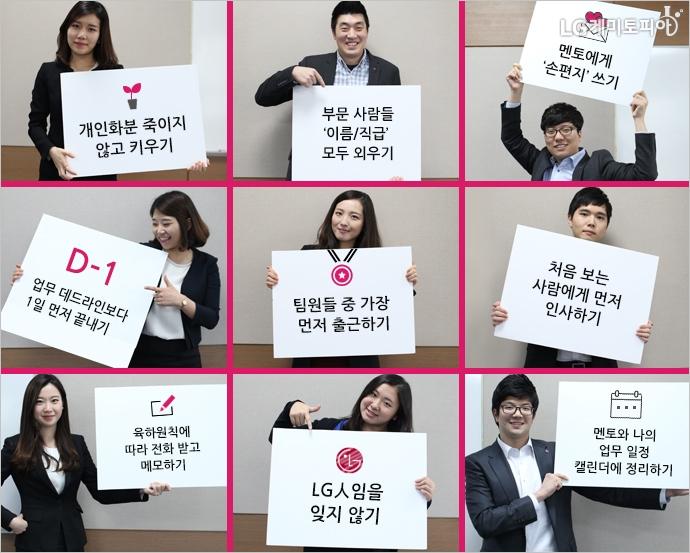 신입사원 빙고-자신의 미션을 공개하는 9인의 신입사원들