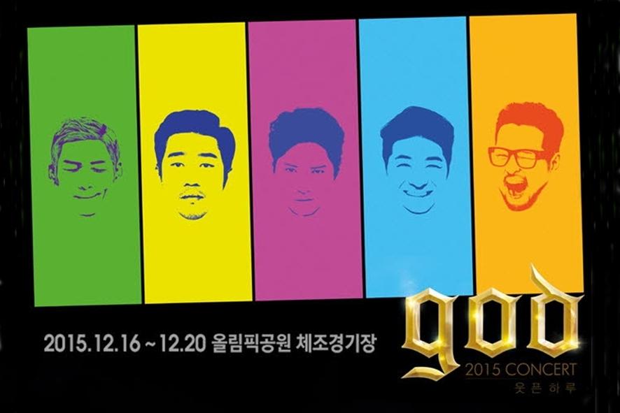지오디 2015년 웃픈 하루 콘서트 포스터