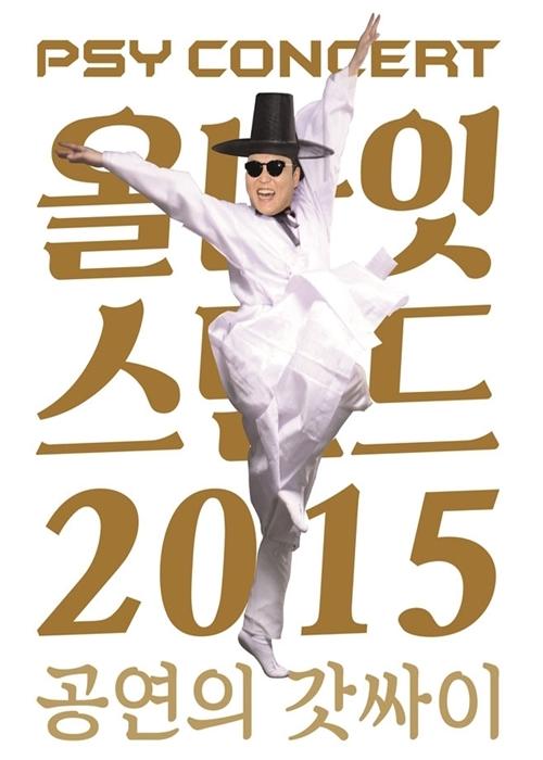 싸이 올나잇 스탠트 2015 콘서트 포스터
