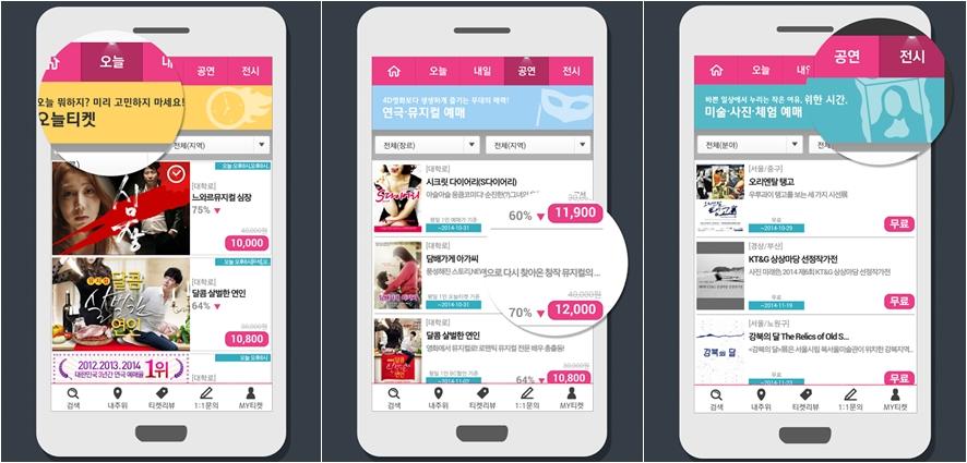 타임티켓 앱의 무료 티켓, 할인 티켓, 추천 공연 화면