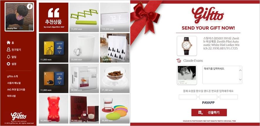 기프토의 선물 추천 및 선물 보내기 기능 화면