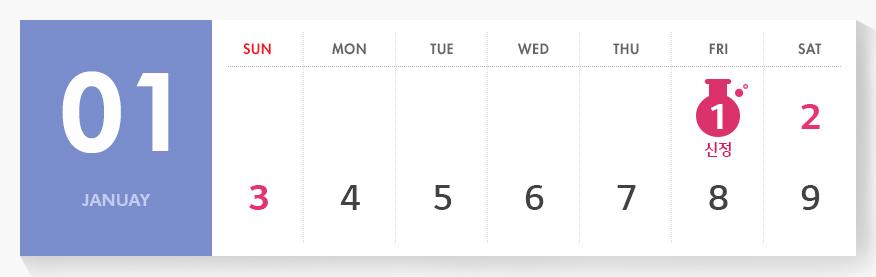1월 1일 신정(금요일)~3일 일요일까지 연휴 달력