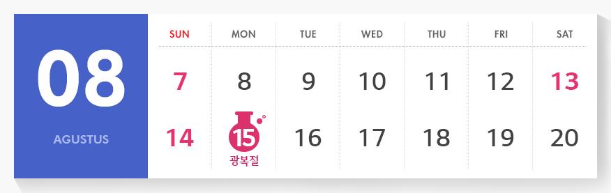 8월 13일 토요일~15일 광복절 월요일까지 연휴 달력