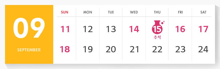 9월 14일 수요일부터 18일 일요일까지 추석연휴 달력