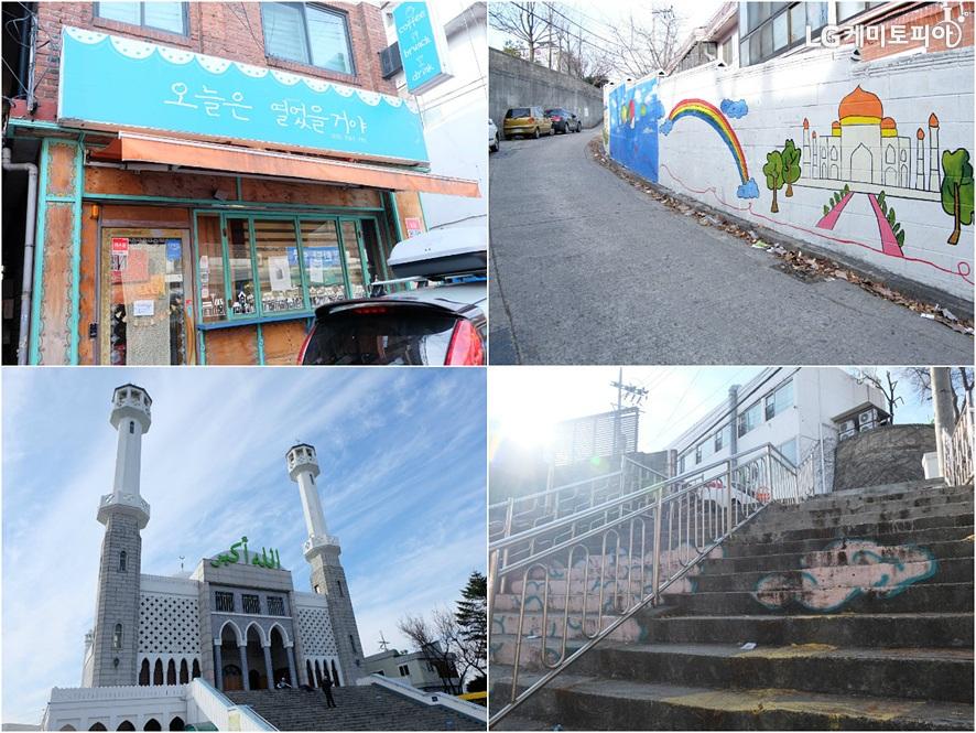 6호선 이태원 우사단길의 벽화와 이슬람 사원, 계단 등 이국적 풍경