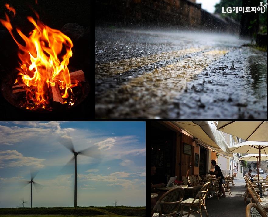 모닥불, 비 내리는 도로, 풍력발전 용 바람개비, 카페 사진