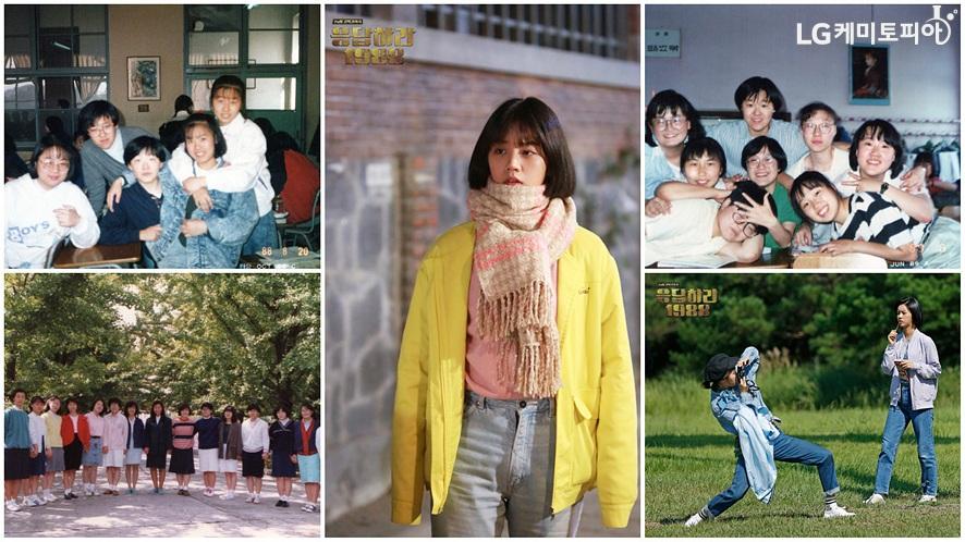 1988년대의 촌스러운 사진, 응답하라 1988 드라마 스틸컷 중 덕선이 이미지. 배바지에 노란 점퍼를 입고 있다.