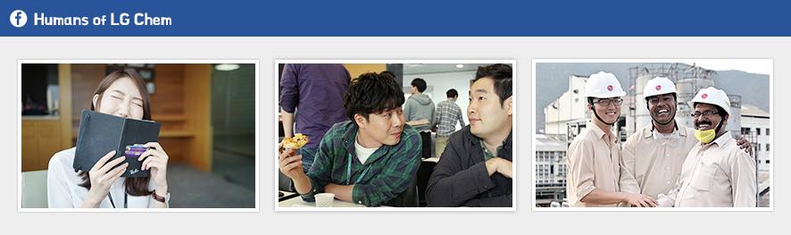 Humans of LG Chem 페이스북 게재 사진 속 LG화학인들