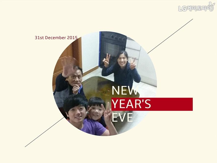카메라를 보고 웃는 에디터 가족의 사진, 31st December 2015, New year's eve!