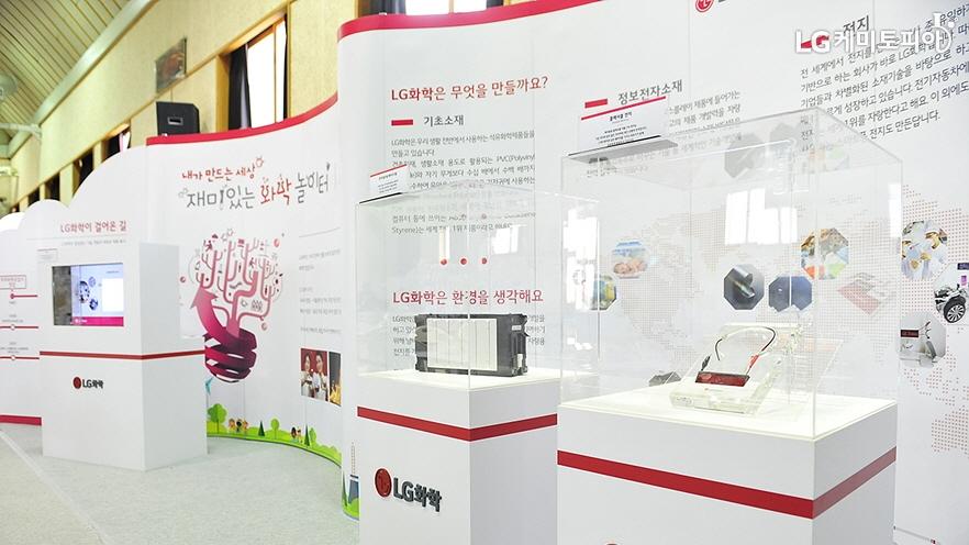 박람회에 전시된 LG화학의 다양한 배터리들