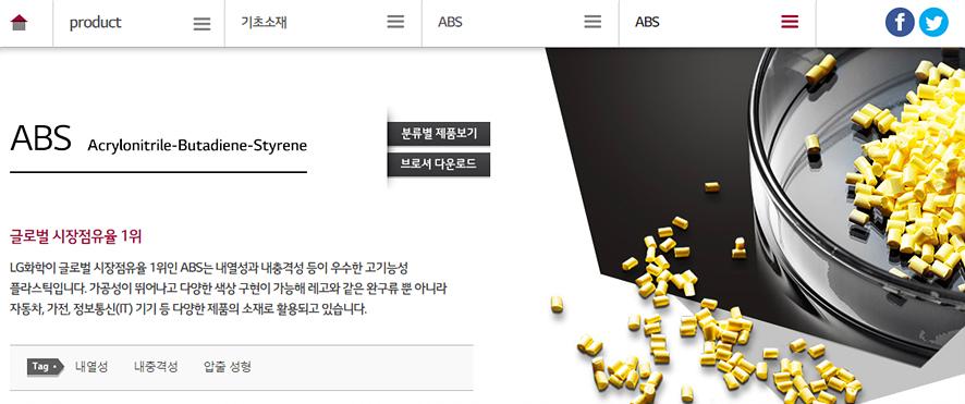 새롭게 촬영한 사진과 설명으로 꾸려진 제품정보 페이지- ABS 소재 설명 페이지