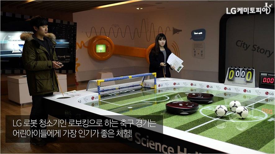 LG 로봇 청소기인 로보킹으로 하는 축구 경기는 어린 아이들에게 가장 인기가 좋은 체험!
