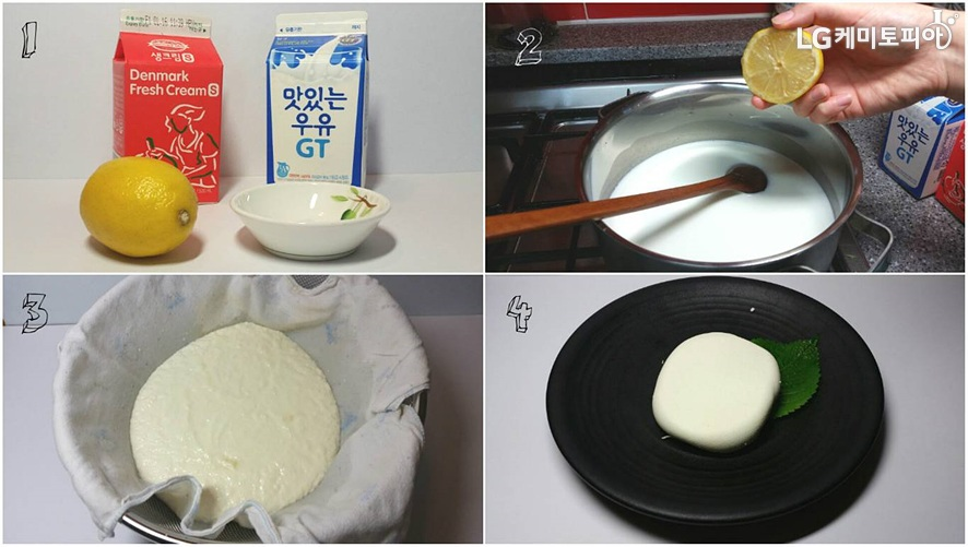 리코타 치즈 만들기: I. 냄비에 우유 생크림 레몬즙 소금을 모두 넣고 잘 섞는다.II. 중간 불에서 뭉근히 끓인 뒤, 보글보글 끓어 오르면 약한 불에서 30분 정도 끓인다.III. 우유와 생크림이 응고되면, 체에 면보를 겹쳐 거른다.IV. 면보로 감싼 뒤 무거운 냄비로 눌러 모양을 굳히면 완성!