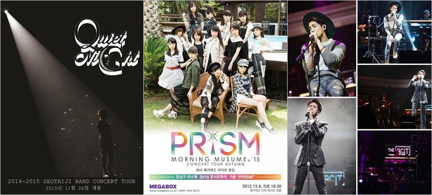 국내외 가수들의 콘서트 실황 포스터와 공연 모습(왼쪽부터)ⓒ서태지컴퍼니,메가박스, SM Entertainment