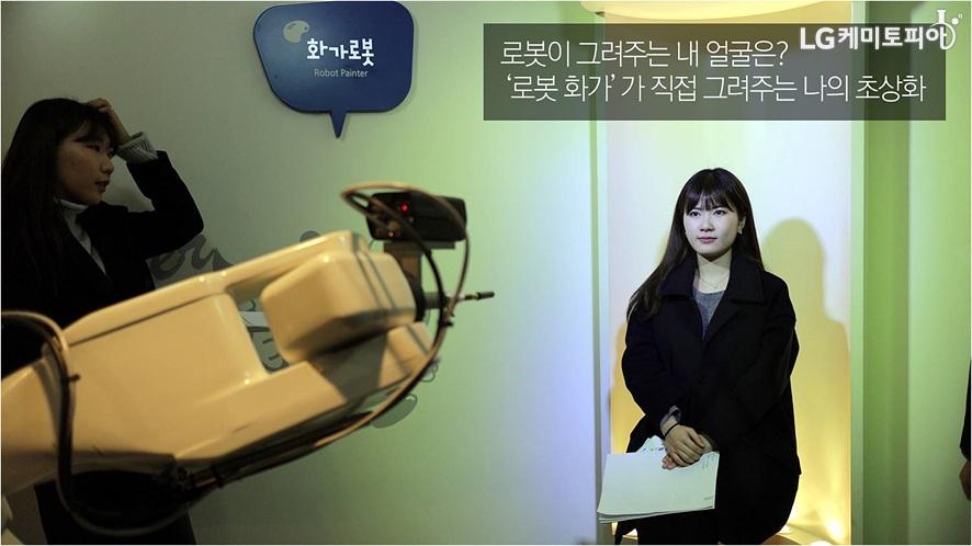 로봇이 그려주는 내 얼굴은? 로봇 화가가 직접 그려주는 나의 초상화