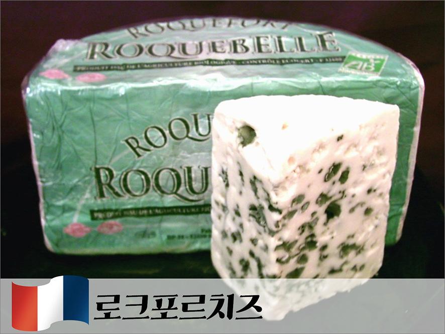 로크포르 치즈