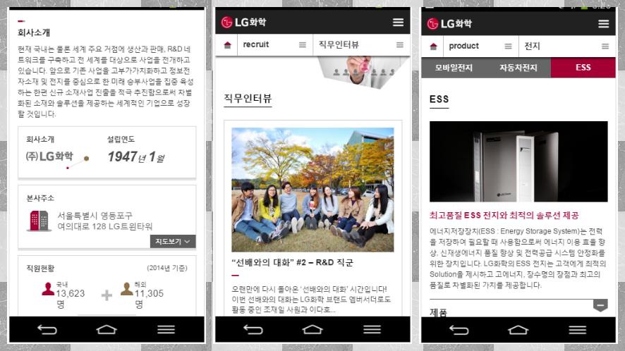 모바일 버전에서도 접할 수 있는 다양한 정보들-홈페이지 모바일 버전 화면