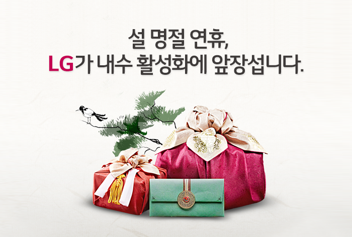 LG_페이스북_내수경기1-3_160126